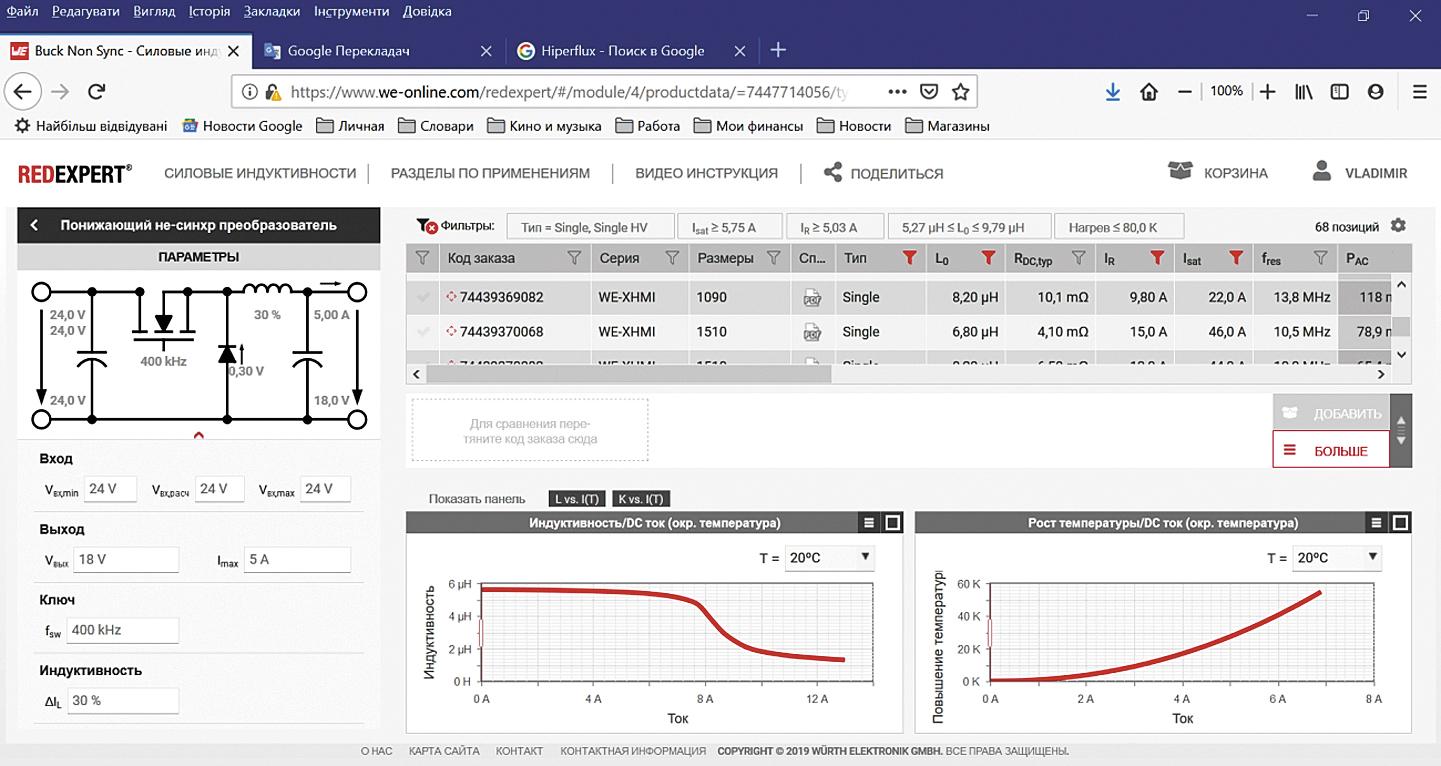 Вид начального окна выбора дросселя онлайн-платформы REDEXPERT