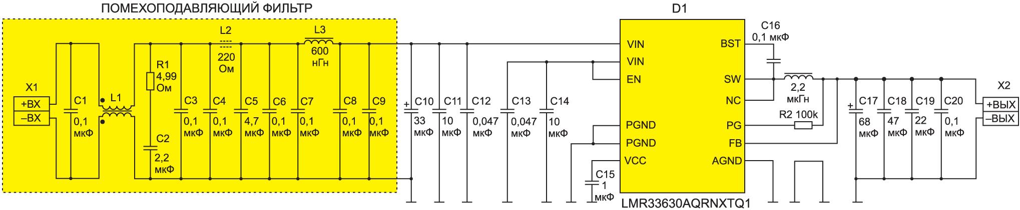 Пример схемы использования неизолированного понижающего преобразователя LMR33630-Q1 совместно с помехоподавляющим фильтром