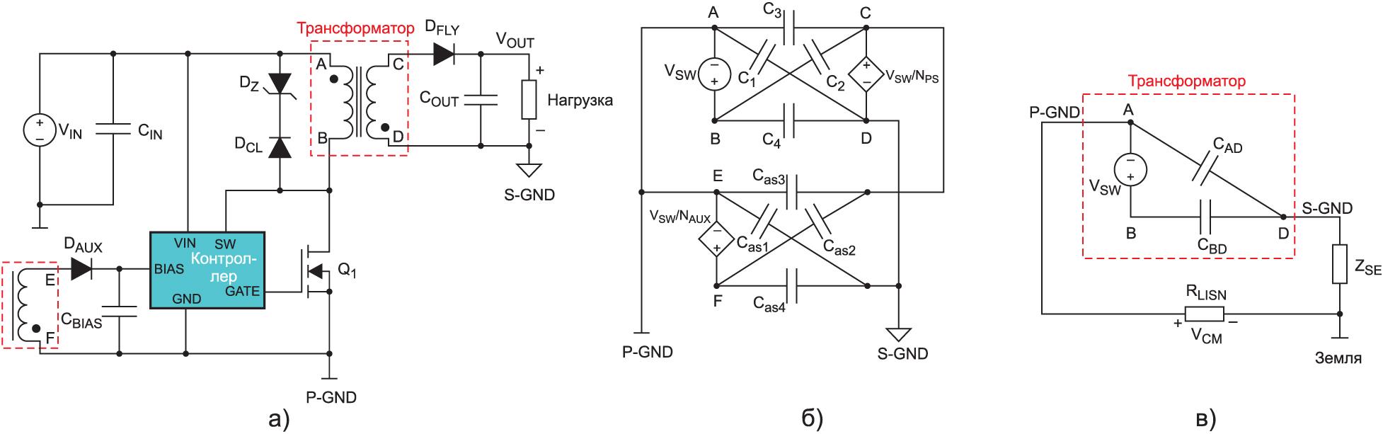 Схема обратноходового преобразователя со вспомогательной обмоткой; схема замещения из четырех конденсаторов; упрощенная эквивалентная схема из двух конденсаторов