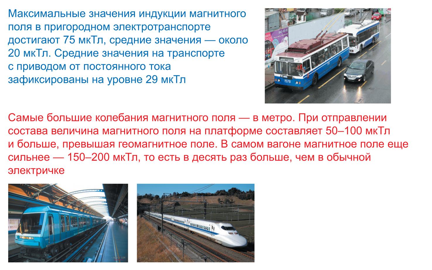 Электротранспорт как источник электромагнитного излучения