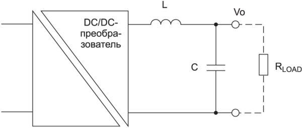 Внешний LC-фильтр, используемый в импульсных источниках питания для снижения пульсации и шумов выходного напряжения