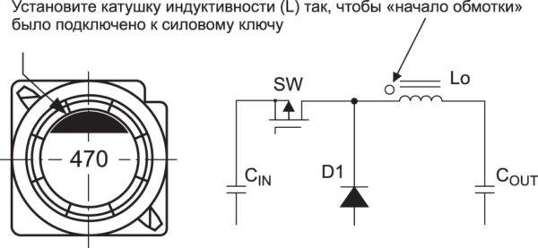 Некоторые ферритовые катушки индуктивности имеют какую-либо метку, например полумесяц, как принято компанией TDK, который указывает на контакт 1 (начало обмотки)