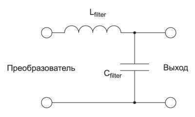 Выходной фильтр