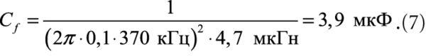 емкость фильтра формула