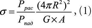 оценка ЭПР на основе уравнения радиолокации