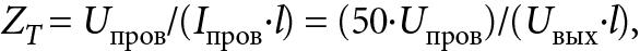 формула Переходное поверхностное сопротивление