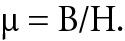 формула магнитная проницаемост