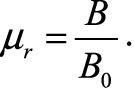 Формула относительной магнитной проницаемости