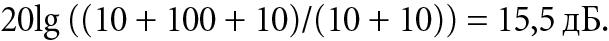 формула Величина затухания при использовании ферритового дросселя