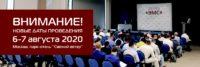 Изменение дат проведения IX Всероссийской научно-технической конференции «Электромагнитная совместимость — 2020»