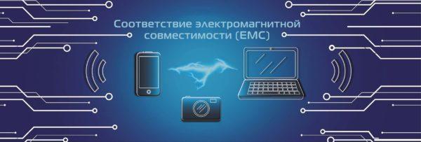 Семинар «Электромагнитная совместимость каналов передачи электрических сигналов»