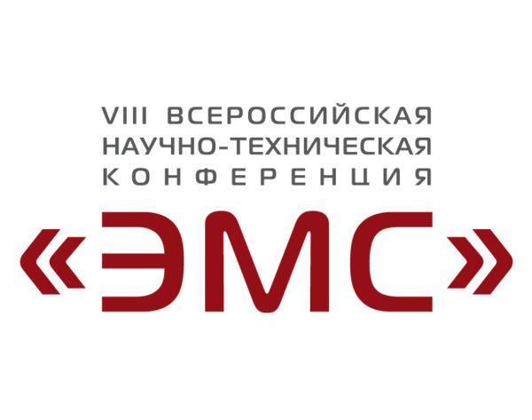 Открыта регистрация на VIII всероссийскую научно-техническую конференцию «Электромагнитная совместимость»